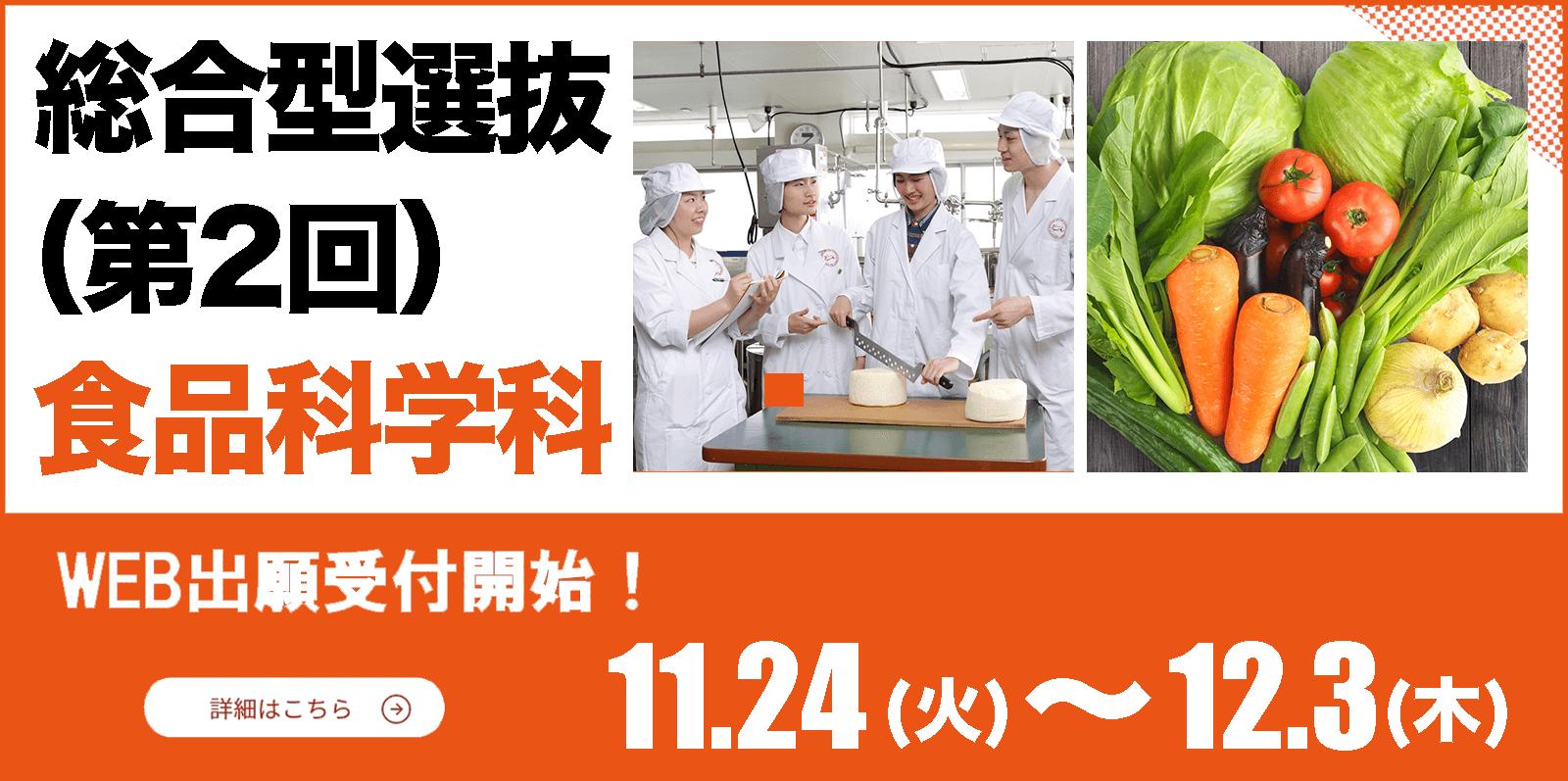 総合型選抜(第2回)食品科学科の出願受付を開始します。 11月24日~12月3日