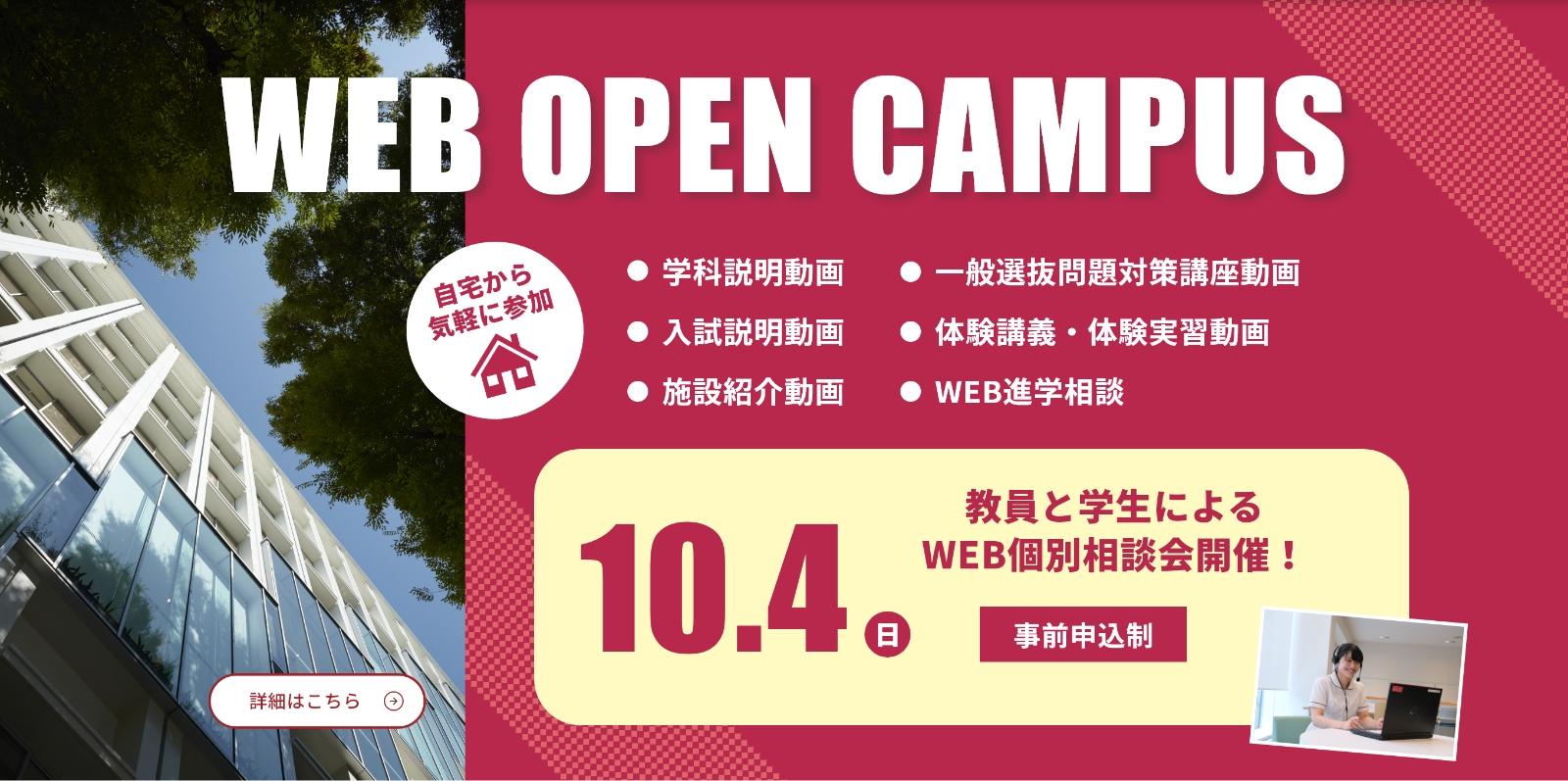ウェブオープンキャンパス