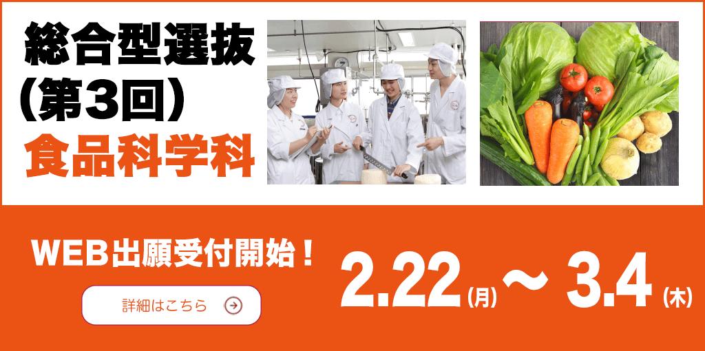 総合型選抜(第3回)食品科学科