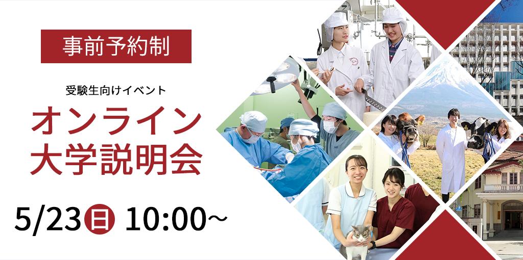 オンライン大学説明会 5/23(日)