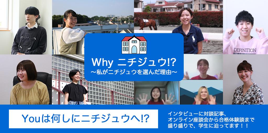 Why ニチジュウ!?