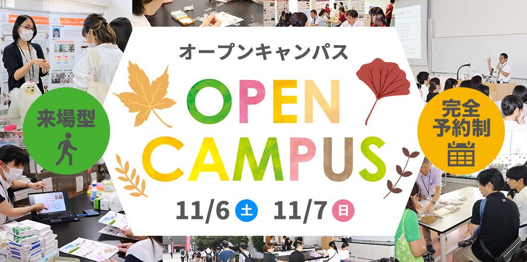 来校型オープンキャンパス(全学科)11.6(土)・11.7(日)